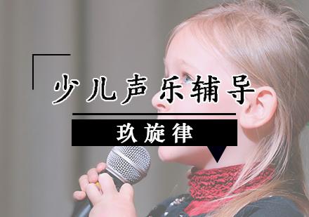 天津樂器培訓-少兒聲樂輔導