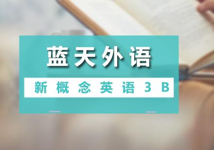 广州新概念英语培训-新概念英语3B课程