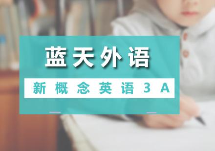 广州新概念英语培训-新概念英语3A课程