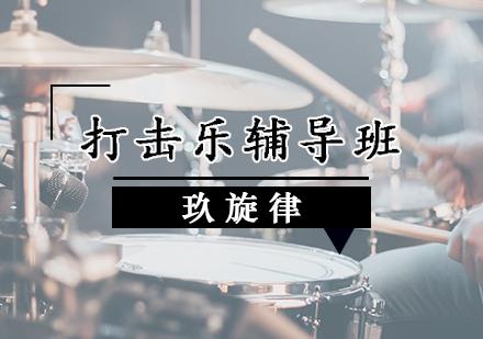 天津樂器培訓-打擊樂輔導班