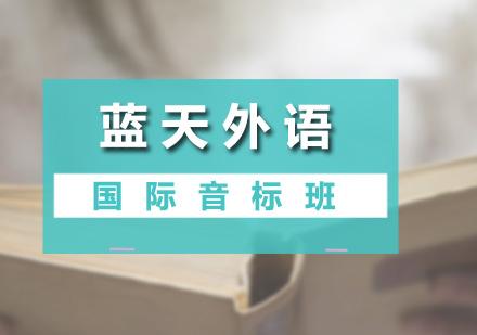 广州其他英语培训-国际音标班