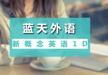 广州新概念英语培训-新概念英语1D课程
