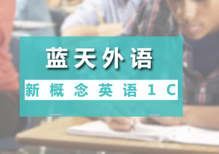 广州新概念英语培训-新概念英语1C课程