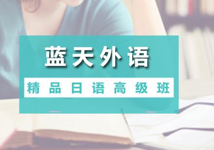 廣州日語培訓-精品日語高級班