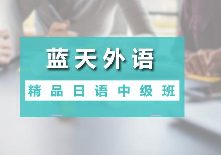 廣州日語培訓-精品日語中級班