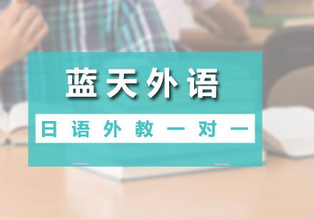 廣州日語培訓-日語外教一對一培訓班