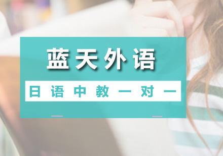 廣州日語培訓-日語中教一對一培訓班