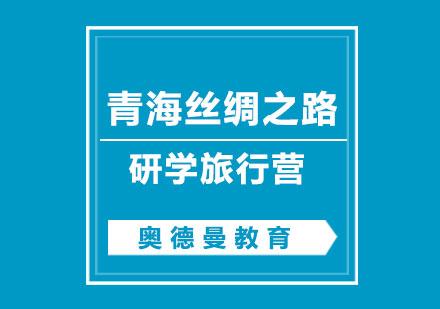 福州研學營培訓-青海絲綢之路研學旅行營