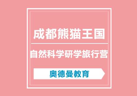 福州研學營培訓-成都熊貓王國自然科學研學旅行營