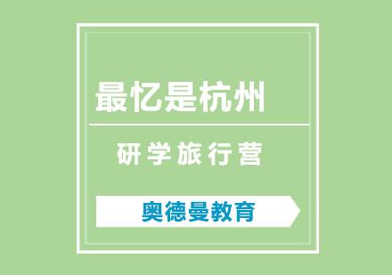 福州研學營培訓-最憶是杭州研學旅行營