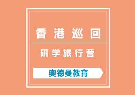 福州研學營培訓-香港巡回研學旅行營