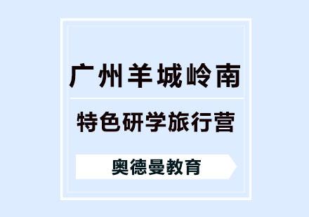 福州研學營培訓-廣州羊城嶺南特色研學旅行營