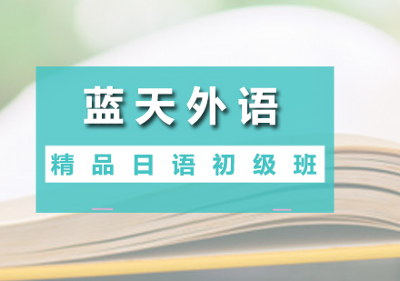 廣州藍天外語_精品日語初級班