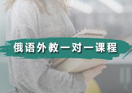 廣州俄語培訓-俄語外教一對一課程