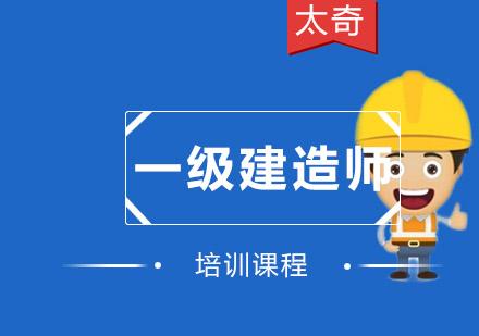 重慶一級建造師培訓-一級建造師培訓課程