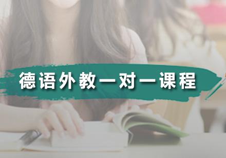 广州德语培训-德语外教一对一课程