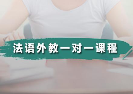 廣州藍天外語_法語外教一對一課程