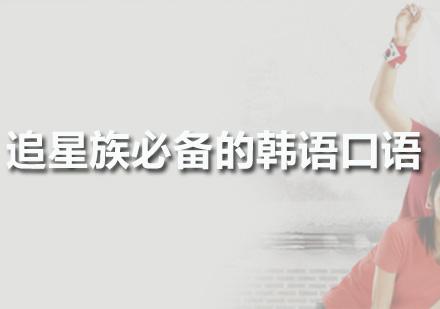 广州韩语口语学习哪家好,韩语口语练习技巧!
