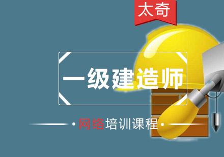 重慶一級建造師培訓-一級建造師網絡培訓課程