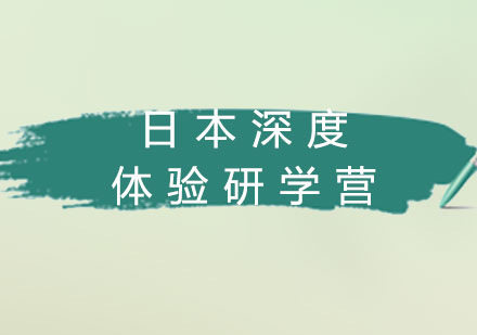 福州研學營培訓-日本深度體驗研學營