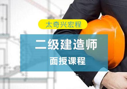 重慶二級建造師培訓-二級建造師面授課程