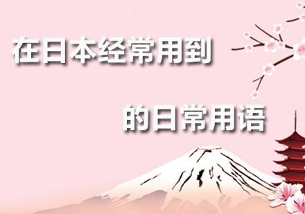 在日本經常用到的日常用語
