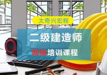 重慶二級建造師培訓-二級建造師網絡培訓課程