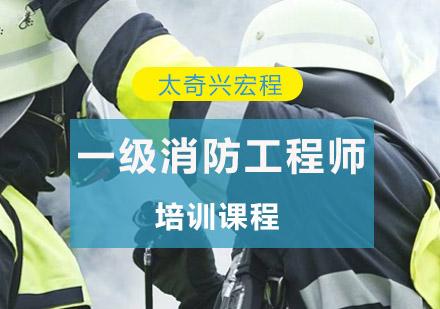 重慶消防工程師培訓-一級消防工程師培訓課程