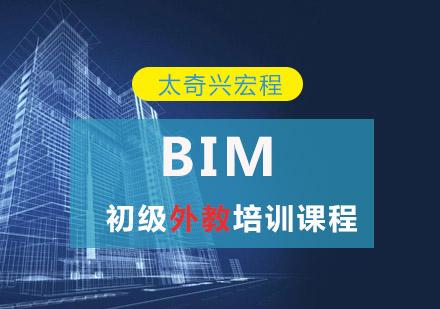 重慶BIM培訓-BIM初級外教課程