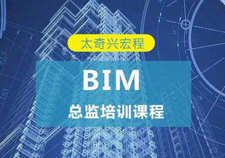 重慶BIM培訓-BIM總監培訓課程