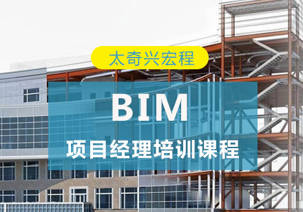 重慶BIM培訓-BIM項目經理培訓課程