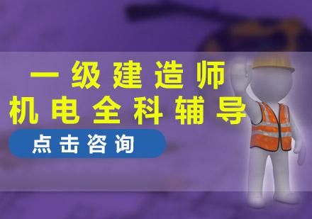重慶一級建造師培訓-一級建造師機電全科輔導