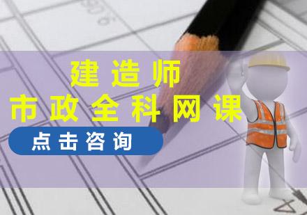重慶一級建造師培訓-市政全科網課