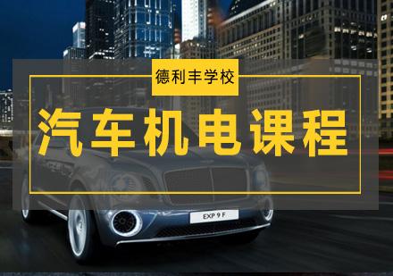 青島汽修培訓-汽車機電課程