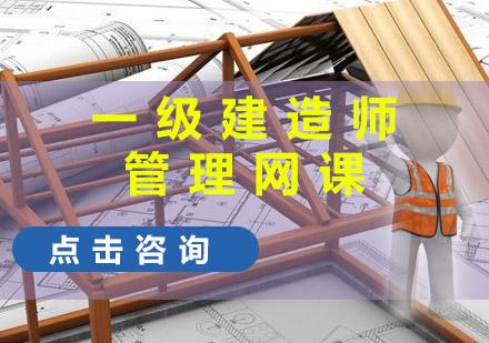 重慶一級建造師培訓-一建管理網課