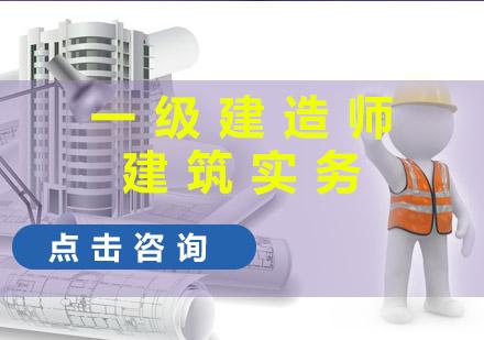 重慶一級建造師培訓-一建建筑實務培訓課程