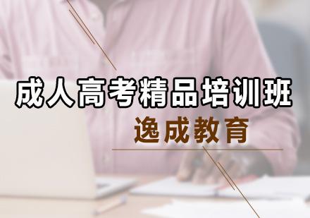 广州成人高考培训-成人高考精品培训班