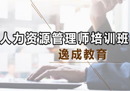 广州人力资源管理师培训-人力资源管理师培训班