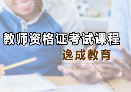 廣州教師資格證培訓-教師資格證考試課程