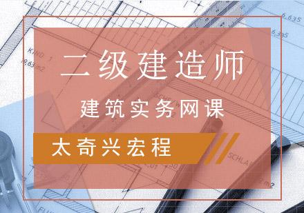 二建建筑實務網課
