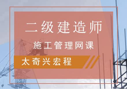 二建施工管理網課