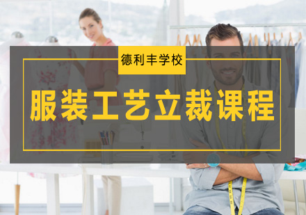 青島服裝設計培訓-服裝工藝立裁課程