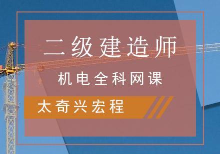 二建機電全科網課