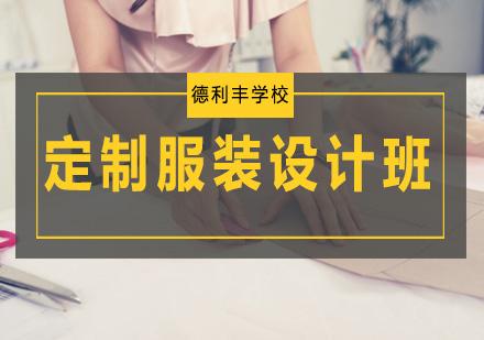 青島服裝設計培訓-定制服裝設計班