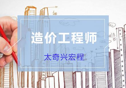 重慶造價工程師培訓-造價工程師培訓課程