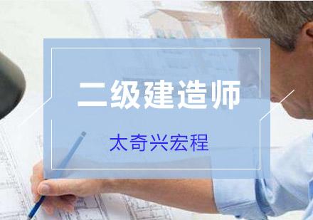 二級建造師考試經驗分享