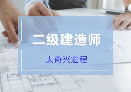 二級建造師備考指南
