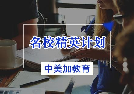 天津綜合留學培訓-名校精英計劃