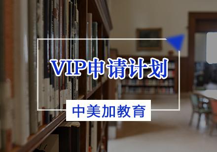 天津綜合留學培訓-VIP申請計劃