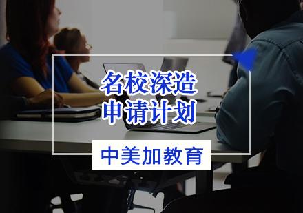 天津綜合留學培訓-名校深造申請計劃